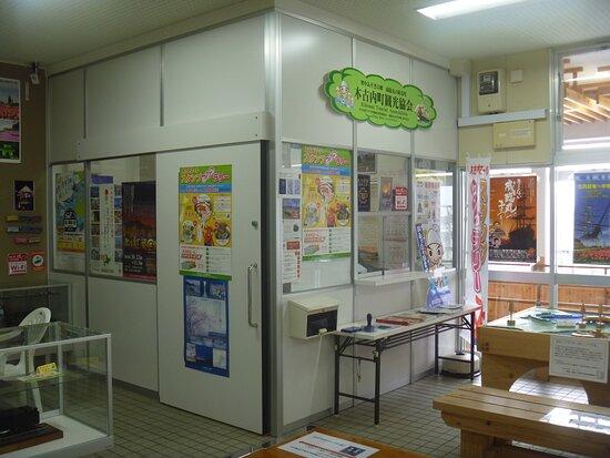 Kikonaicho Sight Seeing Information Center