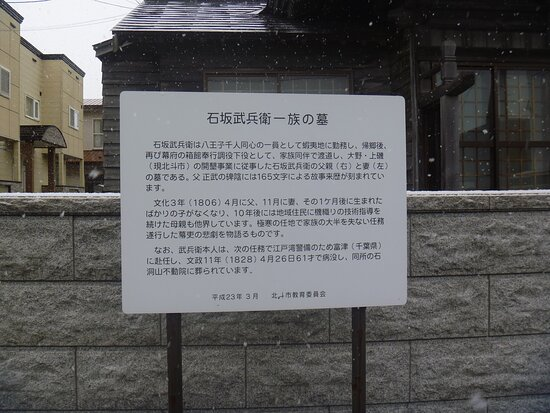 Tomb of Ishizaka Buhe Clan