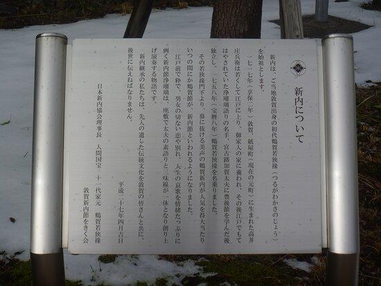新内節の祖 鶴賀若狭掾 顕彰碑