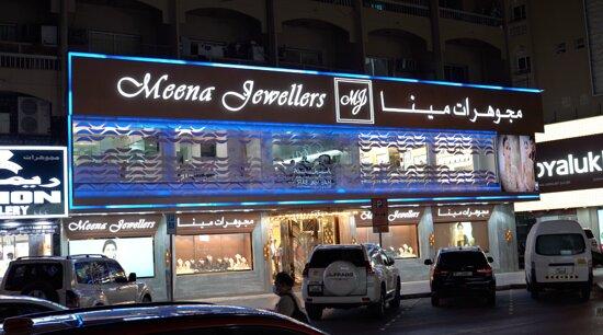 Meena Jewellers - Al Fahidi Street