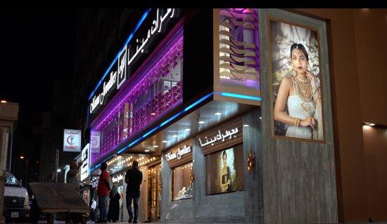 Meena Jewellers Al Fahidi