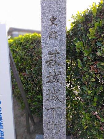 萩城城下町 石碑
