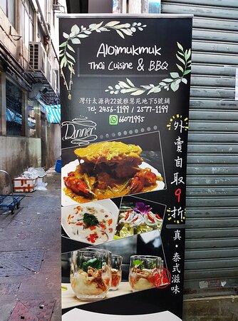 家家食小廚王 Aloimukmuk