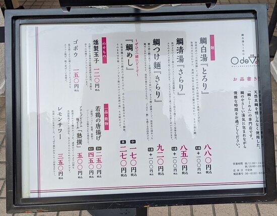 Marude Sankaku: メニュー