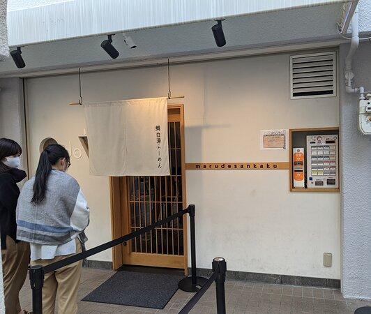 Marude Sankaku: 外観の写真