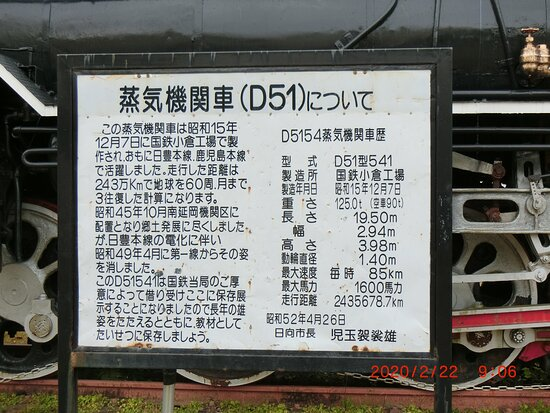Steam Locomotive D51 -Japanese National Railway D51 541