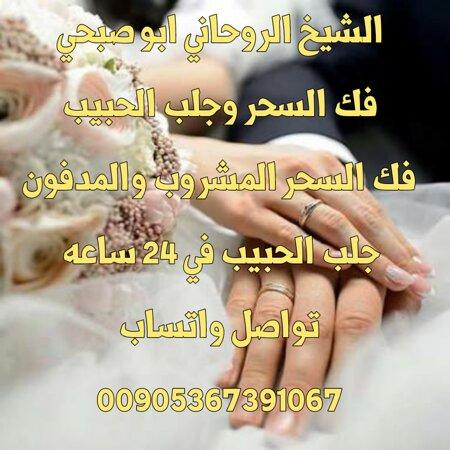 Dammam, Saudi Arabia: جلب الحبيب فك السحر رد المطلقه المهجوره لبيت زوجها عقد لسان الظالم جلب الخطيب 00905367391067