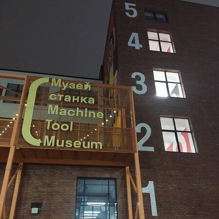 Музей Станка