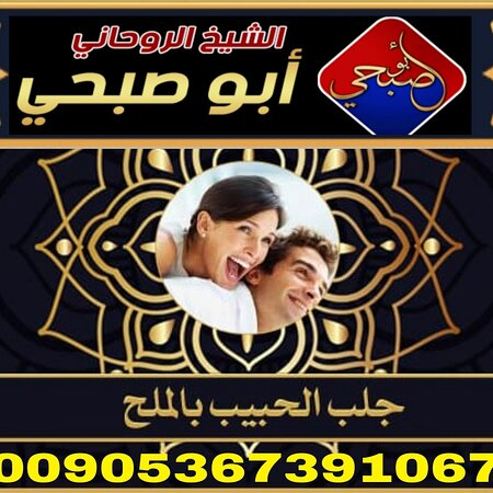 Saudi Arabia: جلب الحبيب فك السحر رد المطلقه المهجوره لبيت زوجها عقد لسان الظالم جلب الخطيب 00905367391067