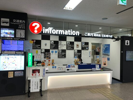 Nagoya Airport General Information Center