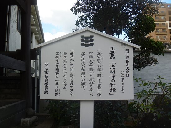 Hamakomyoji Bell