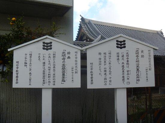 Emperor Meiji Akashi