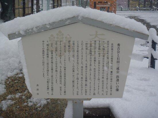 Statue of Hideyoshi and Mitsunari Ishida meeting
