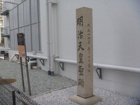 Meiji Tenno Seichoku Monument