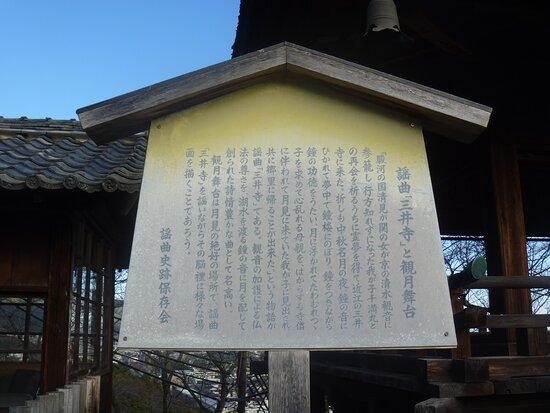 Kangetsu Stage