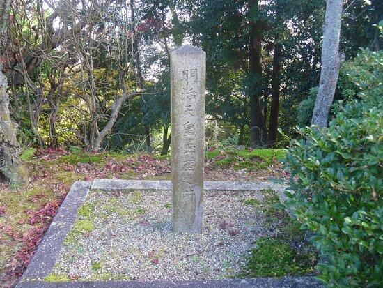 Meiji Tenno Gyokuza no Tokoro Monument