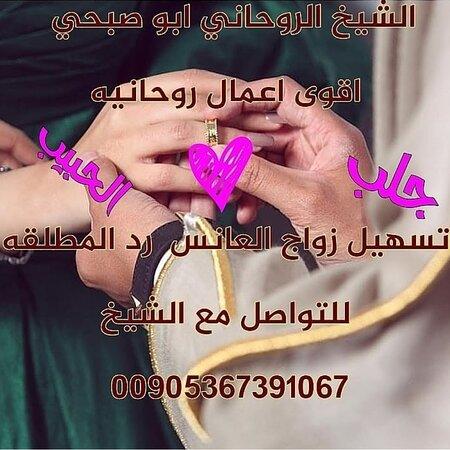 Kuwait City, Kuwait: جلب الحبيب فك السحر رد المطلقه المهجوره لبيت زوجها عقد لسان الظالم جلب الخطيب 00905367391067