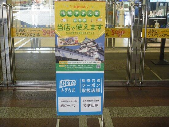 Kintetsu Department Store Wakayama