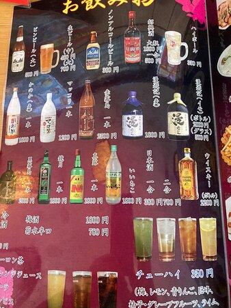 台湾料理 鴻福 見附店