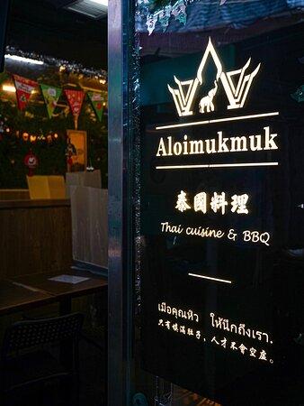 蝦醬炒飯顯功架,泰式料理平民化