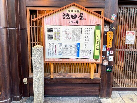 Site of Ikedaya