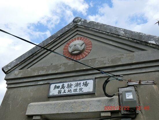 Hososhima Kenchojo