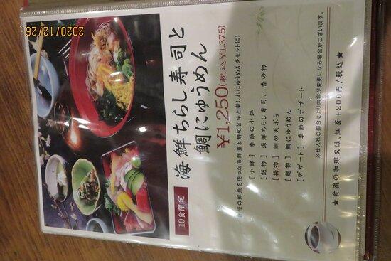 メニュー一例 海鮮ちらし寿司と鯛にゅうめん