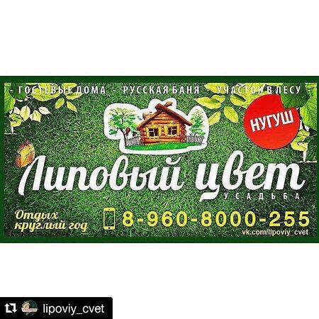 Nugush, Russie: Усадьба  Липовый Цвет