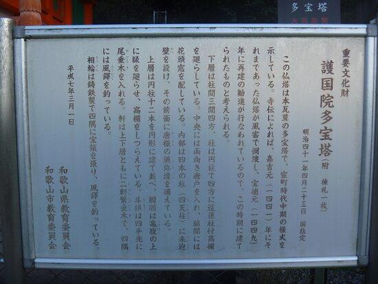 Gokokuin Tahoto