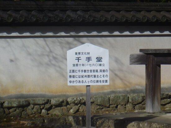 Kokawadera Temple Senjudo