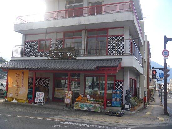 Kanko Tokusan Center Kokawa