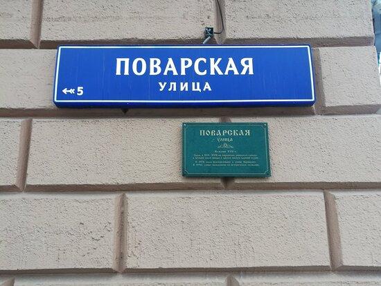 Commemorative Plaque to Sergey Mikhalkov