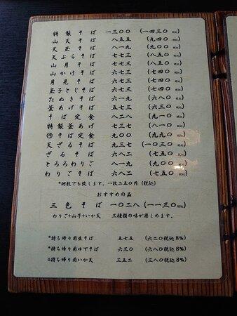 20.02【ひの木屋】メニュー①