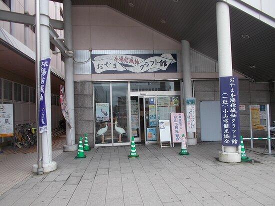Oyama Homba Yukitsumugi Craft Hall