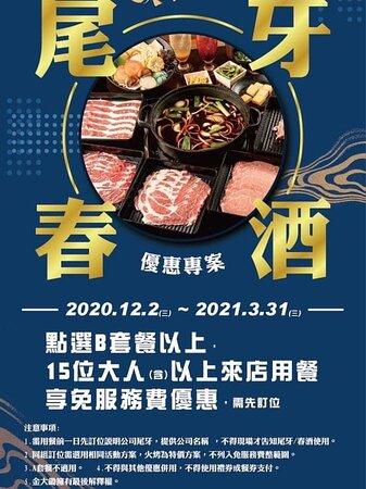 Taoyuan District, Taoyuan: 【公司、小部門聚餐看過來~~】 #金優惠活動開跑🏃♀️🏃 #一年一度尾牙春酒活動怎麼能夠錯過 來金大鋤辦尾牙或春酒, 吃 #大鋤包 除掉今年的霉運, 開心迎接新的一年的到來吧! - 活動日期:2020.12.2(三) - 2021.3.31(三) 活動內容: 點選B以上套餐,15位大人(含)以上來店用餐,享 #免服務費 優惠。【#需先訂位】   注意事項: 1.需用餐前一日先訂位說明公司尾牙、提供公司名稱,不得現場才告知尾牙/春酒方案使用。 2.同組訂位需選用相同活動方案,#火烤為特價方案,#不列入免服務費範圍。 3.A套餐不適用此活動。 4.不得與其他優惠併用,不得使用禮券或餐券支付。 5.金大鋤壽喜燒擁有活動最終解釋權。    金大鋤桃園春日店(烤) 📞03-317-0229 🏠桃園市桃園區春日路618號2F ( Jcpark春日館) 線上訂位👉https://lihi1.cc/HqLFk/FB  🅿️特約停車場資訊 館內附設停車場 :入口位於春日路上(B2停車場) 館內特約停車場 :入口位於春日路678號(步行至本館約2分鐘)  #館內消費皆可折抵停車👌
