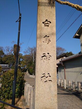石柱に神社名