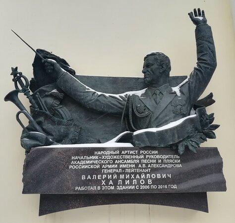 Memorial Plaque  to V.M. Khalilov