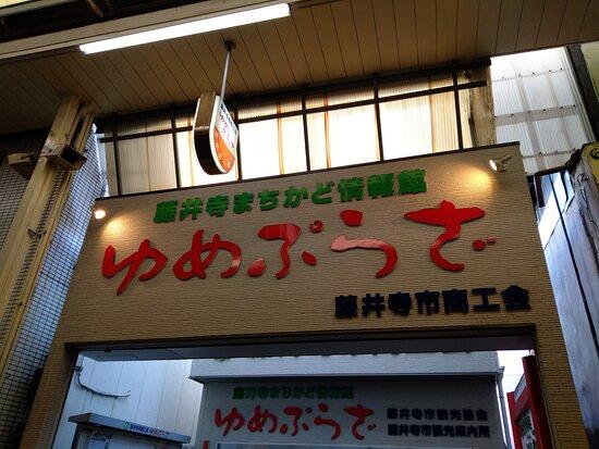 Fujiidera Machikado Information Center Yume Plaza