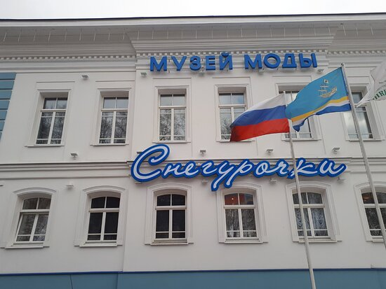 Museum of the Snegurochka