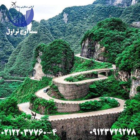 China: 🗻کوه تیان من چین🗻 یکی از زیباترین کوهستان های جهان روبرو هستید. نماهای خیره کننده و پر از عجایب دروازه بهشت و صخره های خمیده و مارپیچ به همراه مسیر صخره ای در کنار دره و مسیری که کف شیشه ای دارد پارک جنگلی ملی تیانمن با منطقه کوهستانی ژانگ جیاجی برای افرادی که عاشق طبیعت و جاذبه های طبیعی عجیب و غریب و خیالی هستند، فوق العاده است.