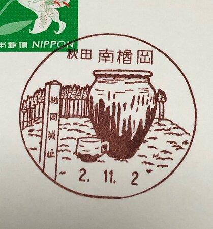 Naraoka Castle Ruins