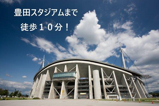 豊田スタジアムまで一番近いホテルです (徒歩10分)