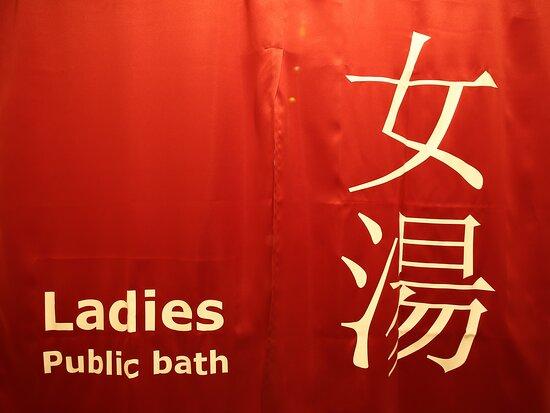 大浴場(女性用)入口 PM3:00~深夜1:00 AM6:00~AM10:00