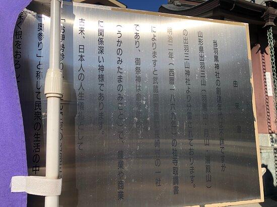 Haguro Shrine