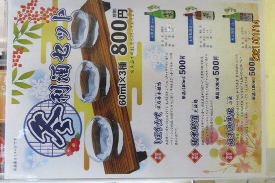日本酒メニュー一例