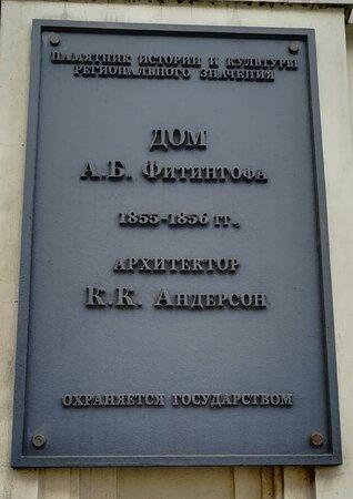 Дом А.Б. Фитингофа, ул. Глинки, 1, Санкт-Петербург