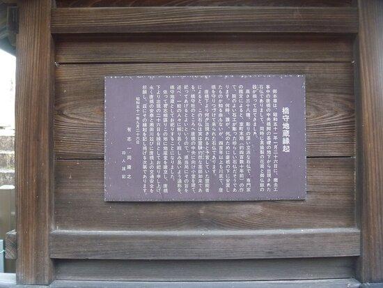 Hashimamori Jizo