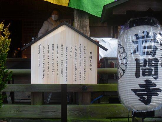 Shoho-ji Temple Hondo