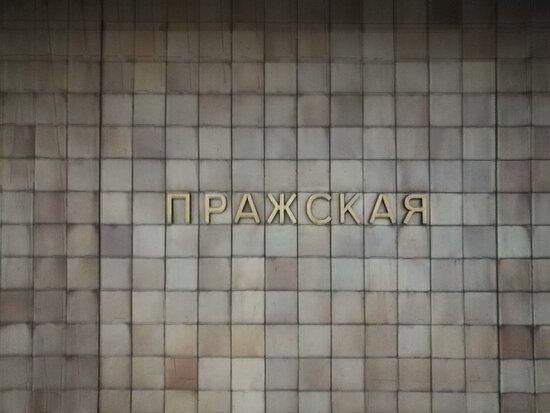 """Станция метро """"Пражская"""" Московского метрополитена."""