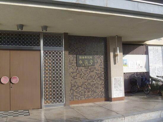 Hondenji Temple